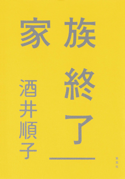 家族終了 酒井順子の本