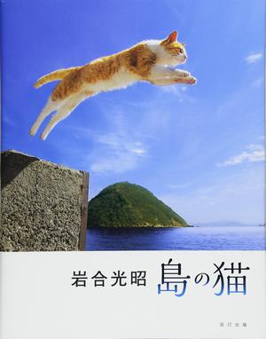 島の猫 岩合光昭