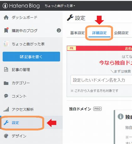 はてなブログの設定メニューの詳細設定タブの画像