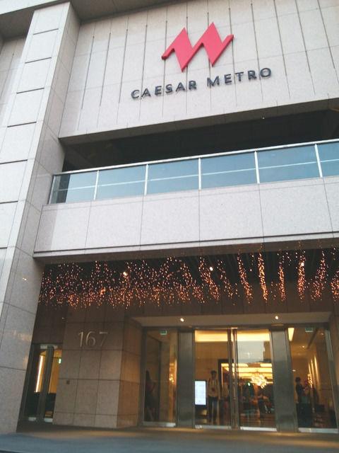 シーザーメトロ台北ホテルの玄関