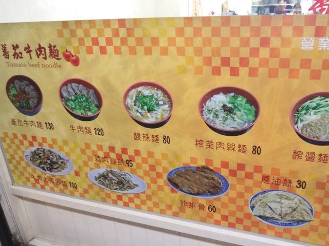 93蕃茄牛肉麺のお店のメニュー