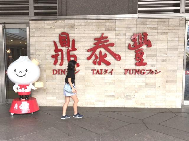 台北101の地下入り口ディンタイフォンの看板