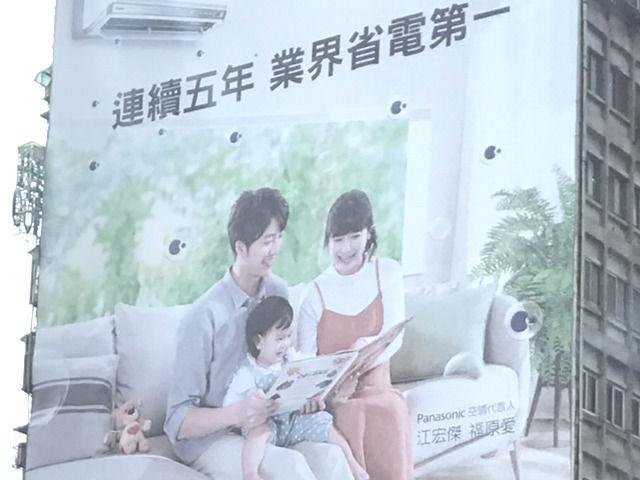 台湾 台北駅周辺の福原愛のパナソニック広告