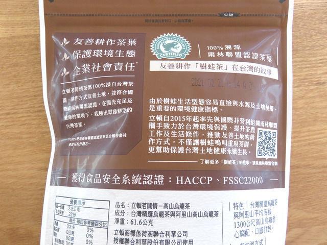 台湾リプトンのウーロン茶のティーバッグのパッケージ裏面