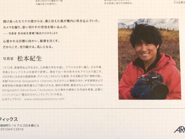 2020年のアルゴグラフィックスカレンダー 写真家・松本紀夫