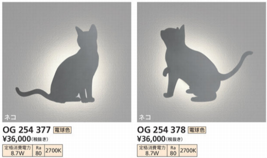 ODELICオーデリック デコウォールライトの照明ネコ