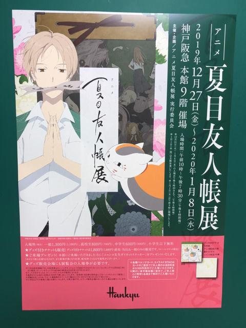 夏目友人帳展ポスター 神戸阪急