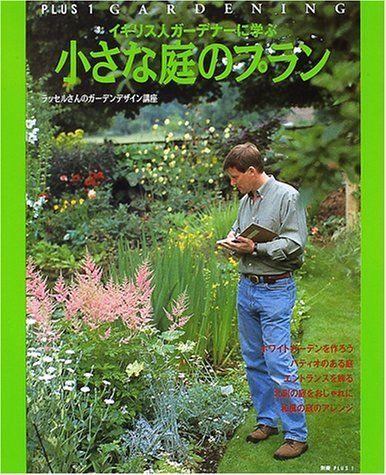 イギリス人ガーデナーに学ぶ小さな庭のプラン