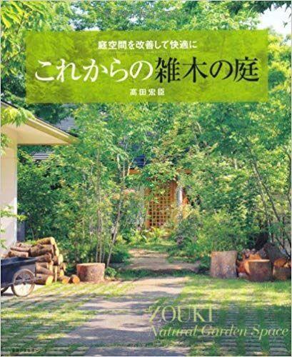 これからの雑木の庭 高田宏臣