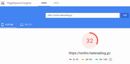 SSL化した後のページスピードインサイトの測定結果 モバイル