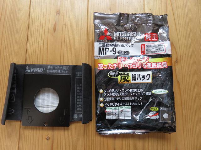 三菱 純正紙パック MP-9の画像