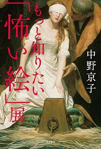 もっと知りたい「怖い絵」展 中野京子