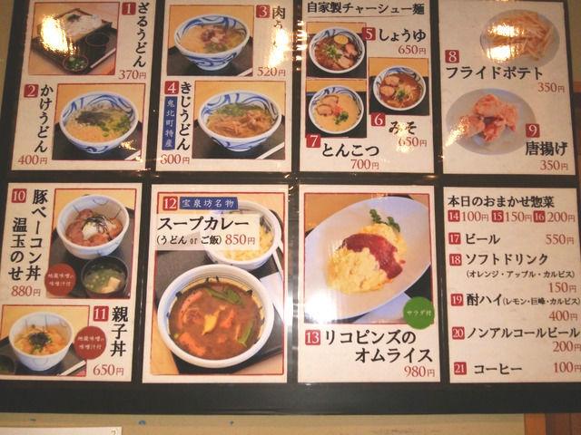 クアテルメ宝泉坊の軽食コーナーメニュー表
