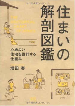 住まいの解剖図鑑 増田奏