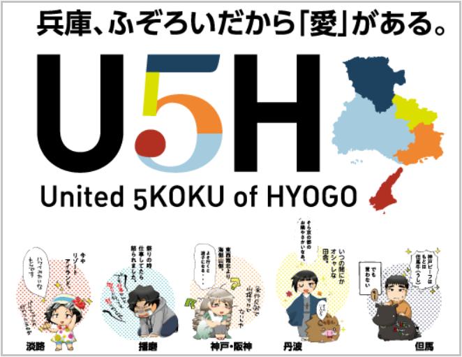 兵庫五国連邦U5Hプロジェクト画像