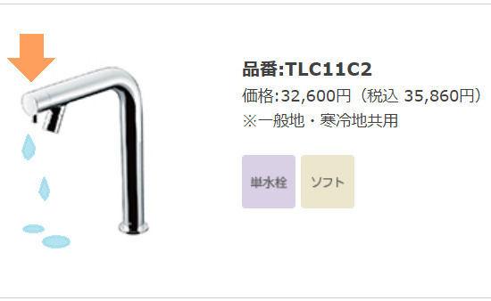 TOTOの水栓