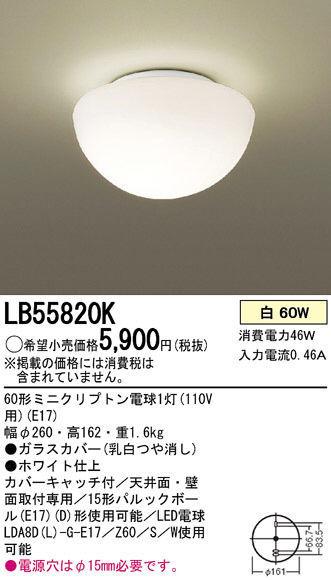 洗面所の照明 小型シーリング パナソニックLB55820K