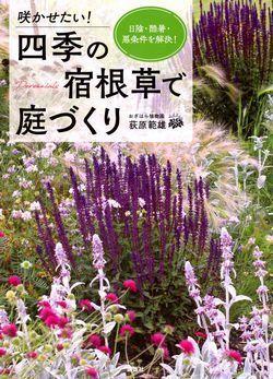咲かせたい!四季の宿根草で庭づくり 荻原範雄