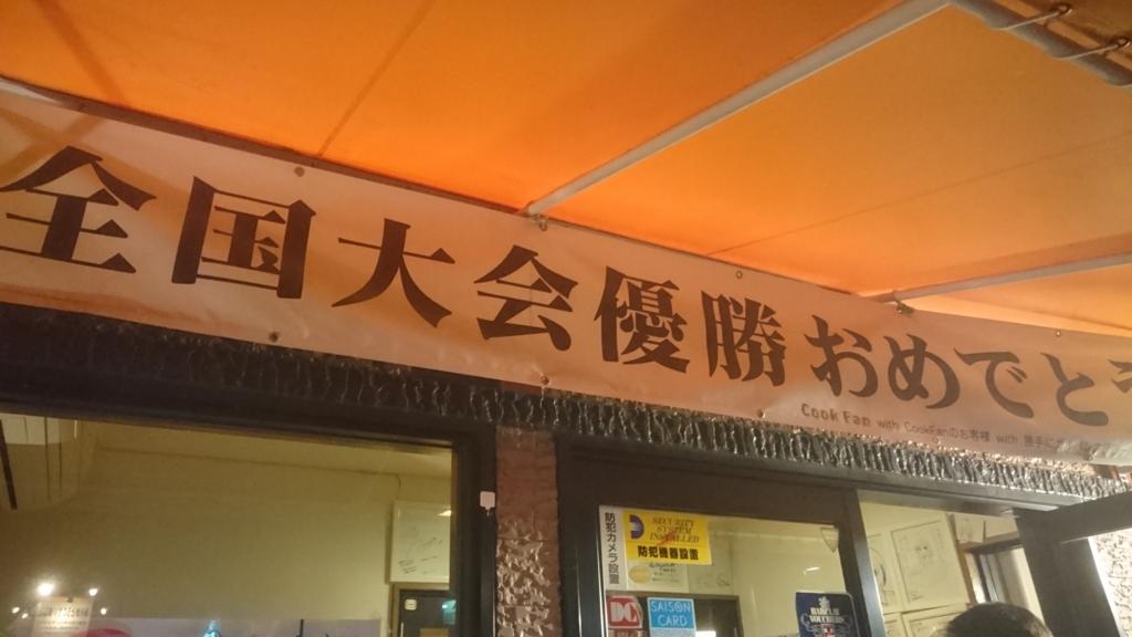 f:id:tonizaburou:20161112182135j:plain