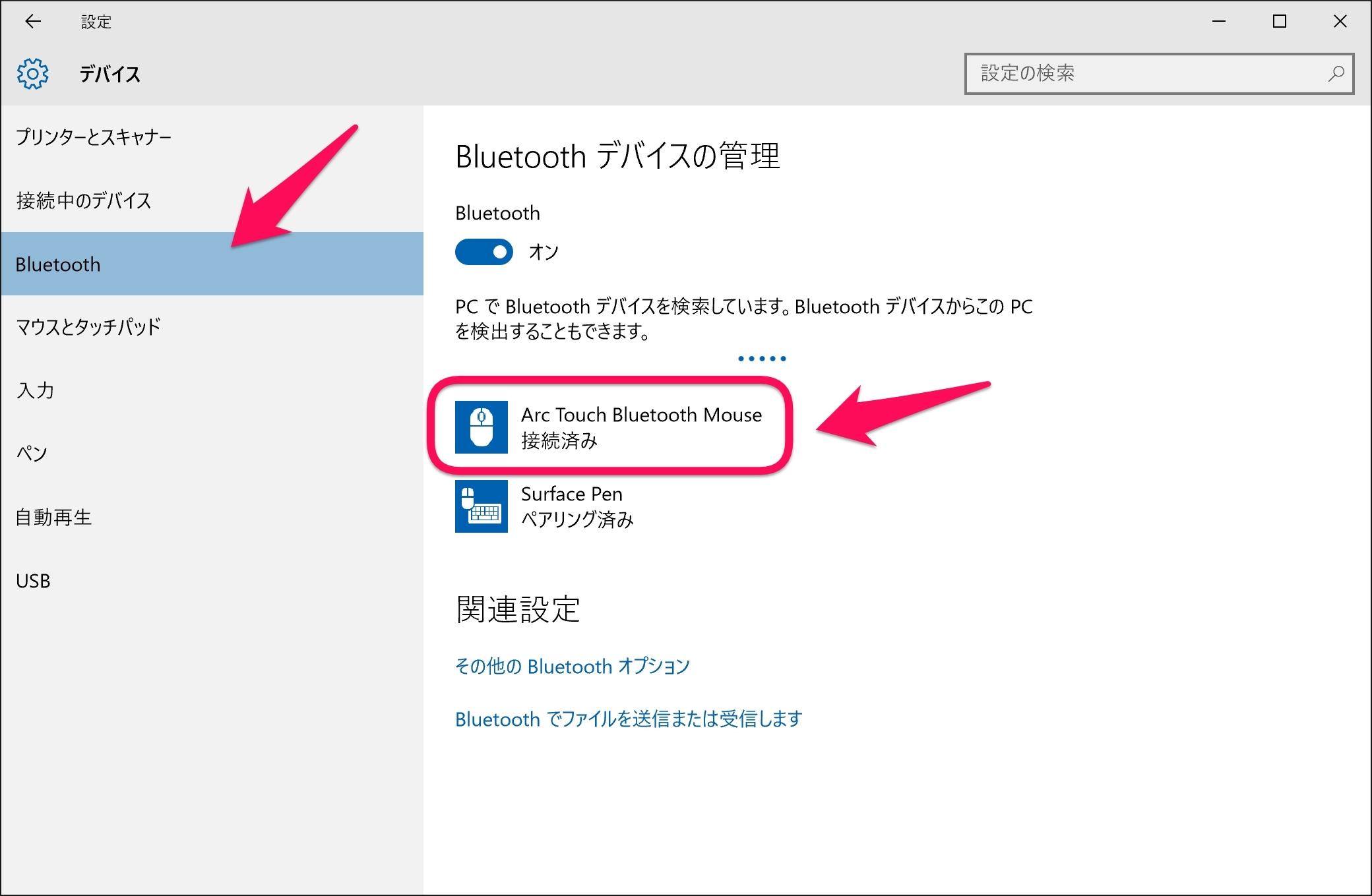 Windows10 Bluetooth設定