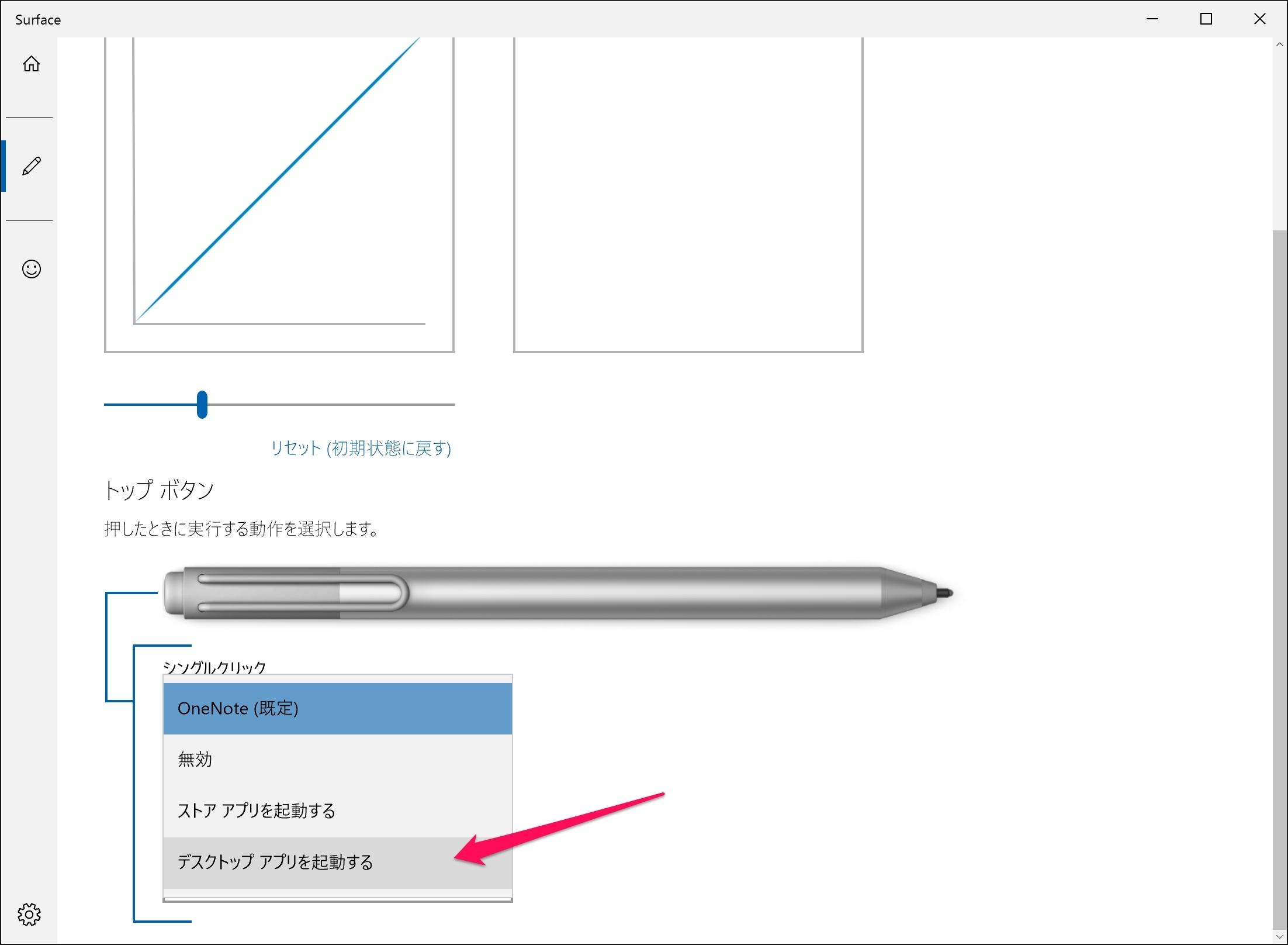 Surfaceペン設定