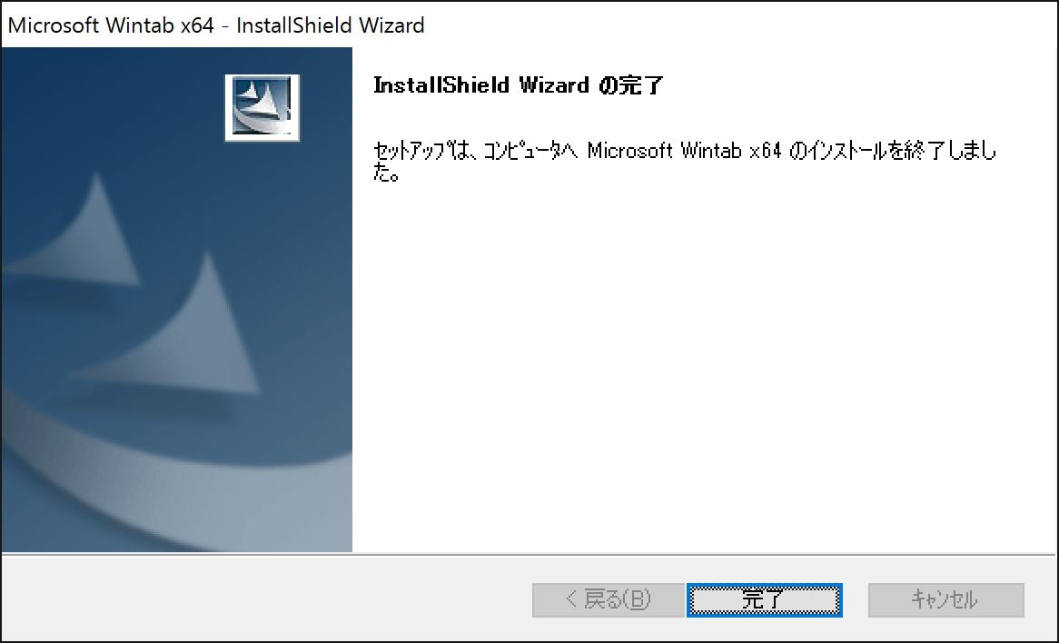 WinTab API インストール画面