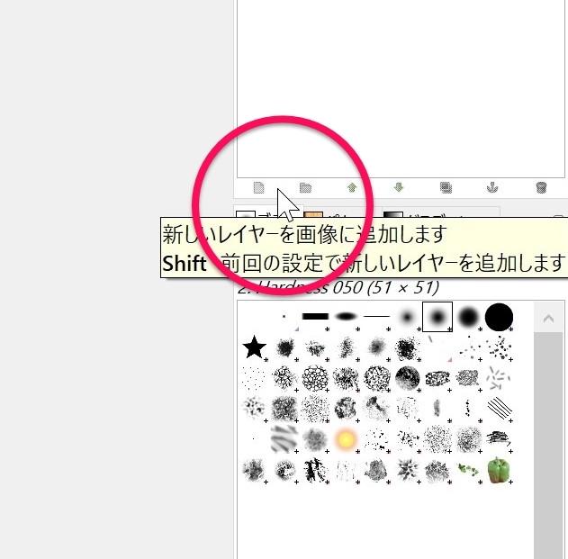 GIMP アイコン 小さい