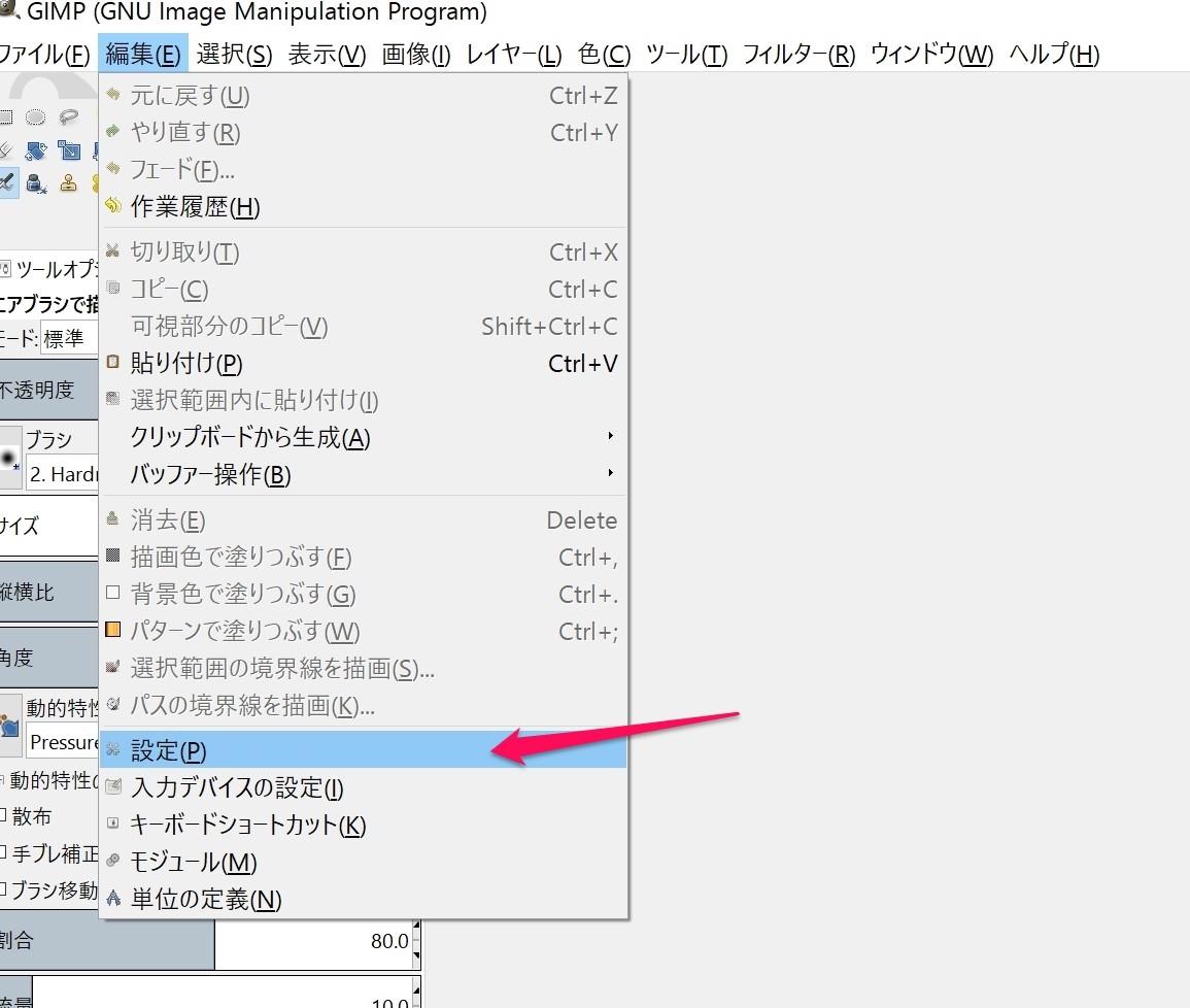 GIMP設定