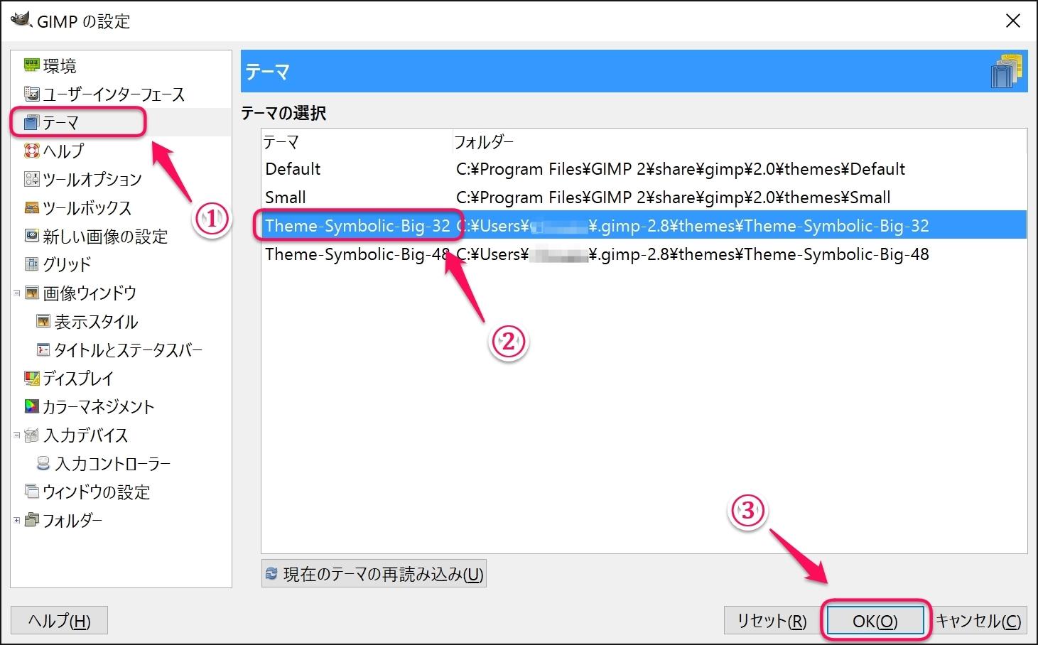 GIMP テーマ 設定