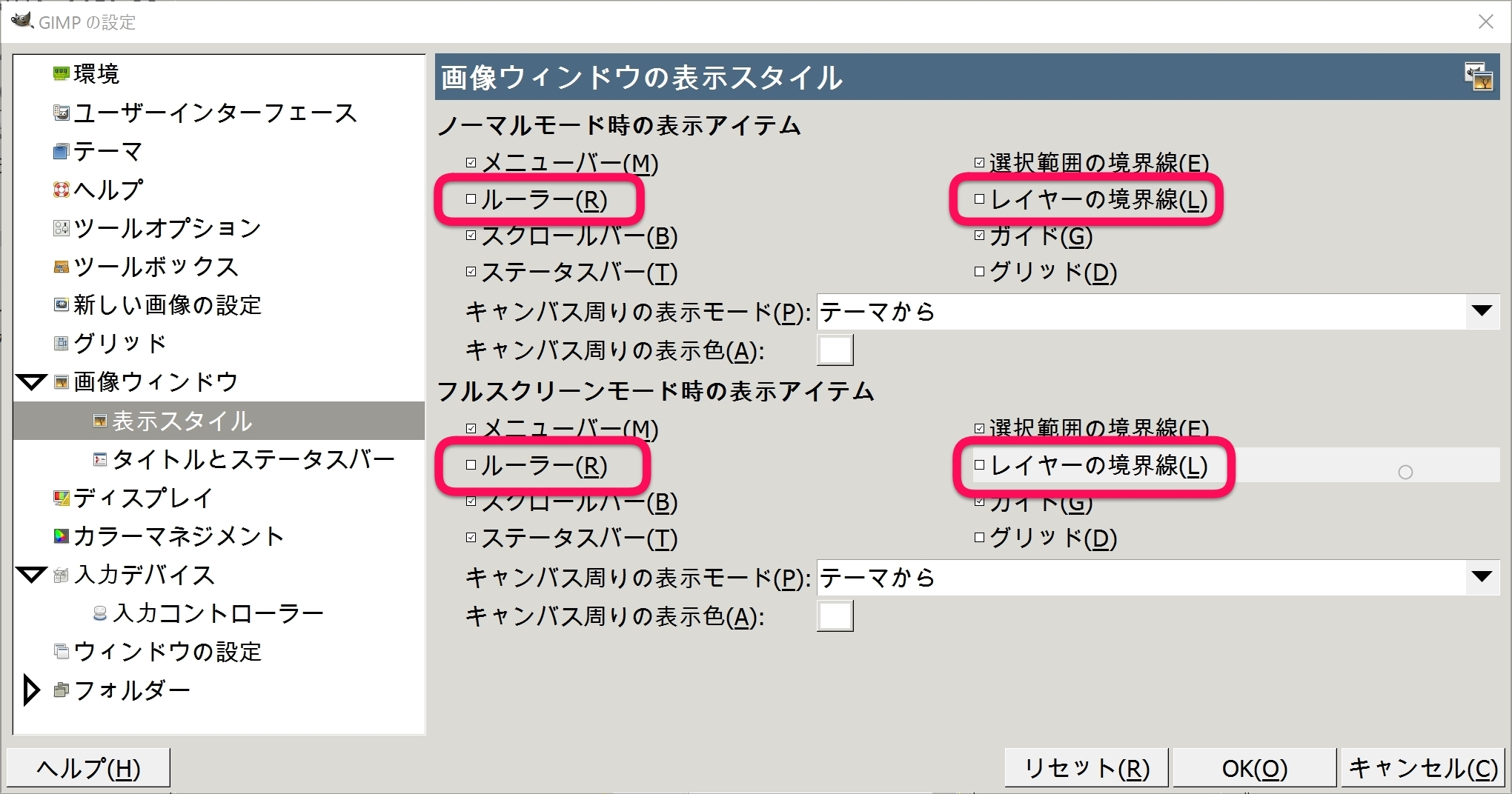 GIMP 表示スタイル 設定