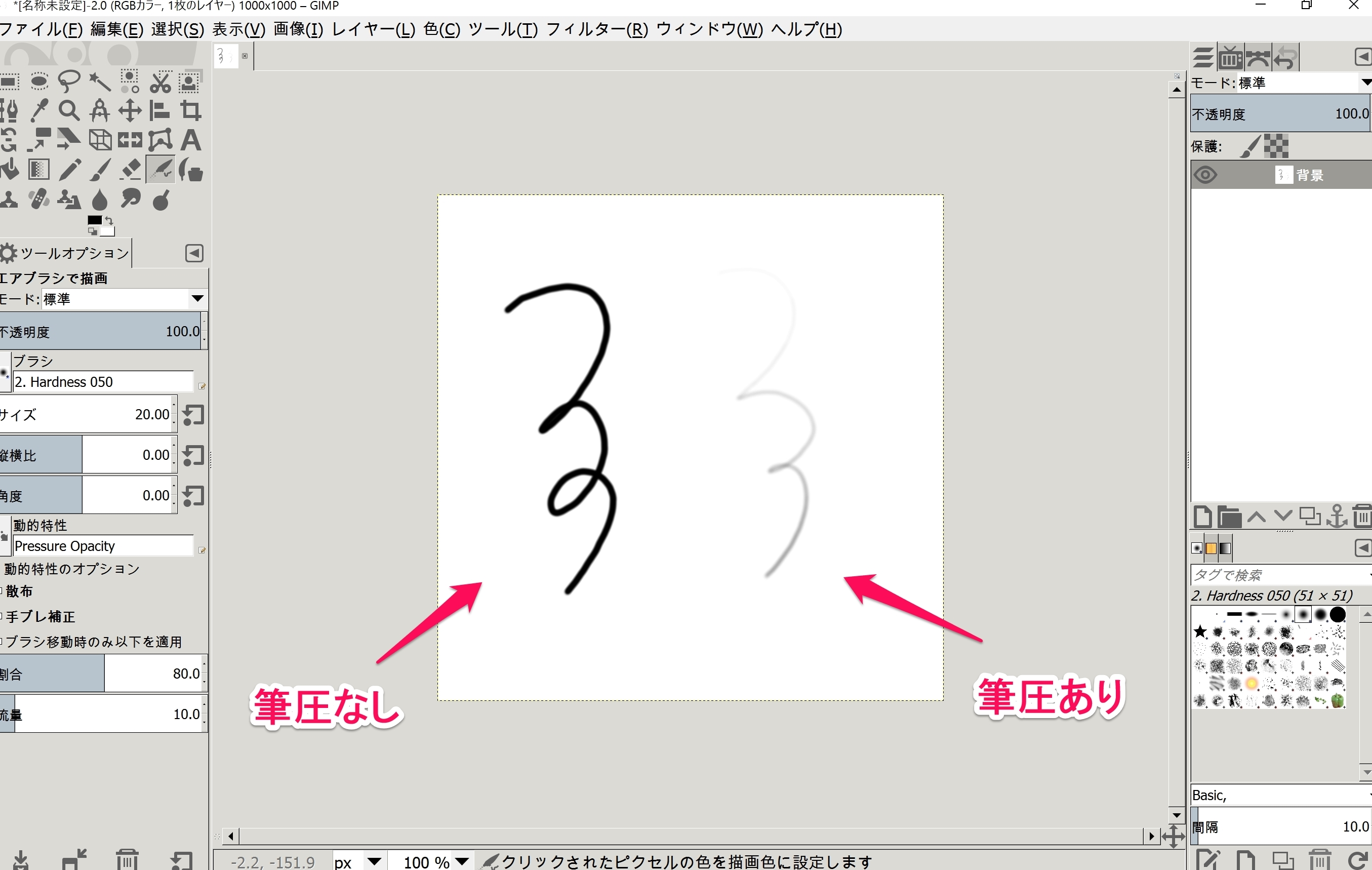 Surface Pro 4 GIMP 筆圧