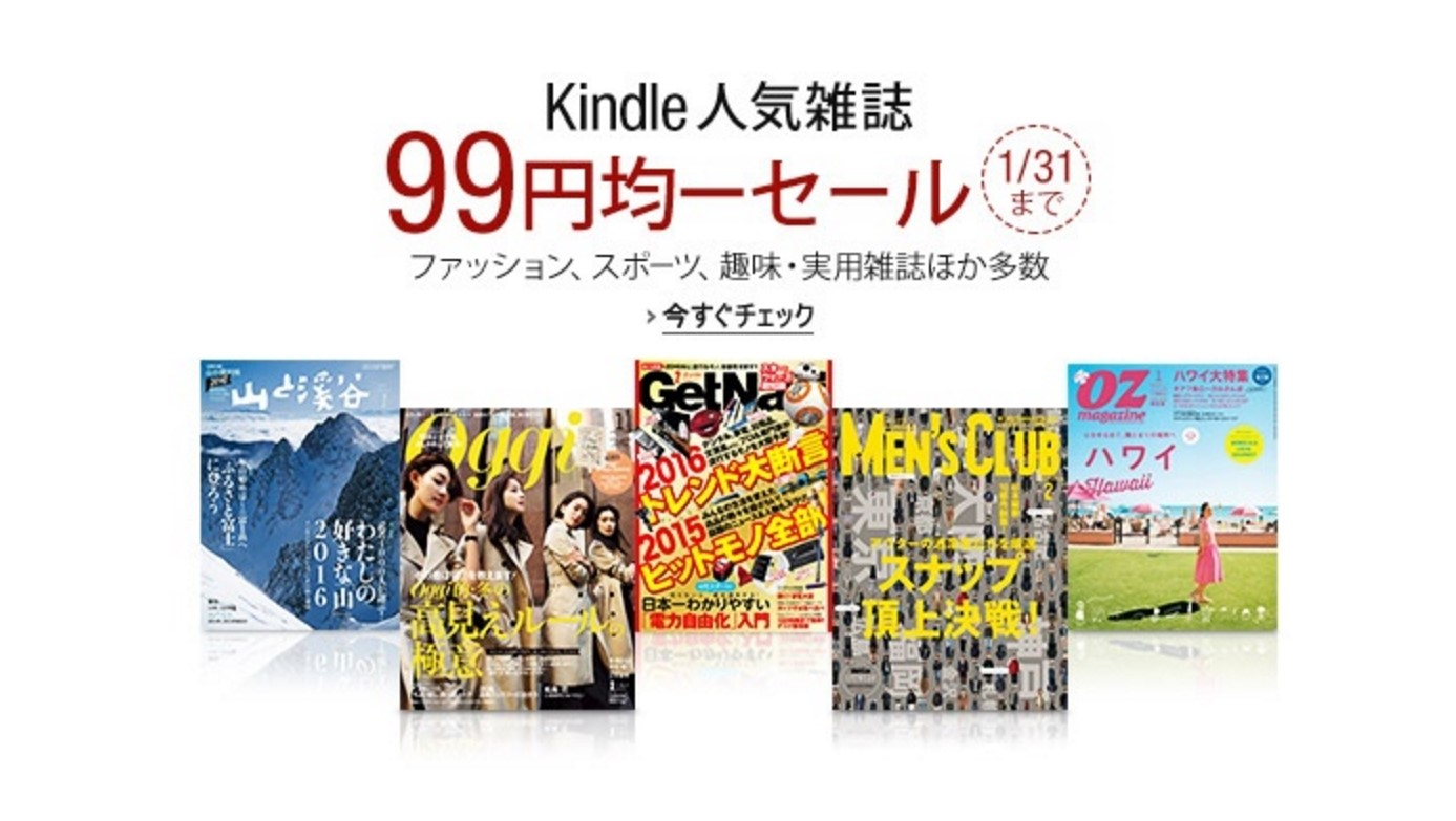 Kindle人気雑誌99円均一セール