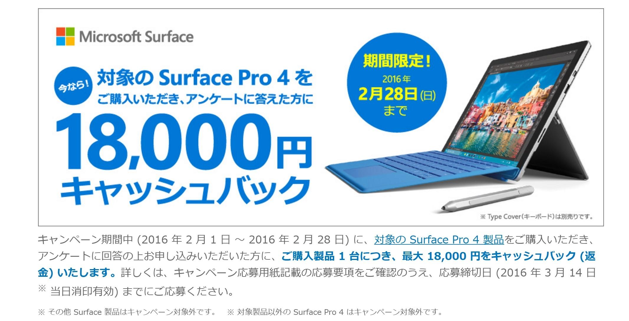 Surface Pro 4 キャッシュバックキャンペーン