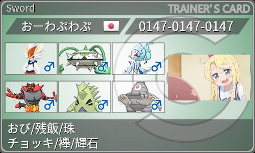 f:id:tonkotsu_sif_poke:20200901125602p:plain
