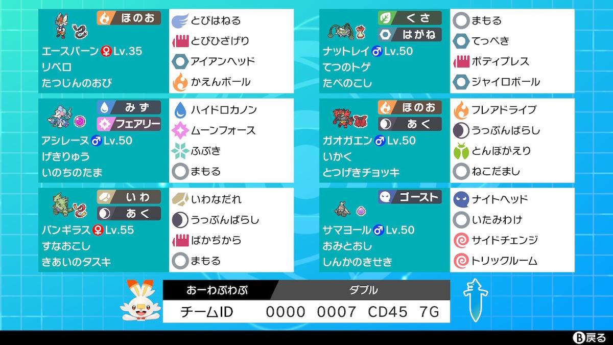 f:id:tonkotsu_sif_poke:20200901125639j:plain