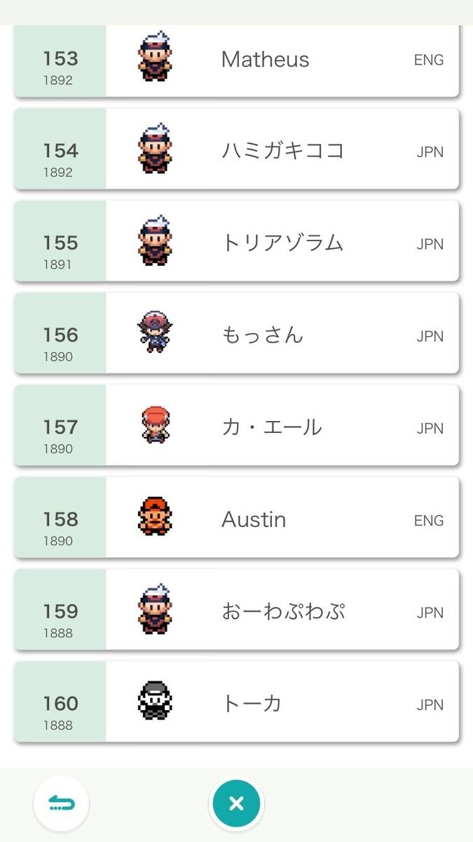 f:id:tonkotsu_sif_poke:20200902135522j:plain