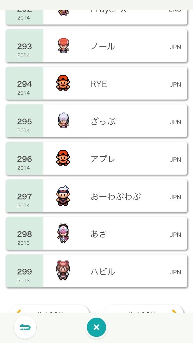 f:id:tonkotsu_sif_poke:20200902135805j:plain