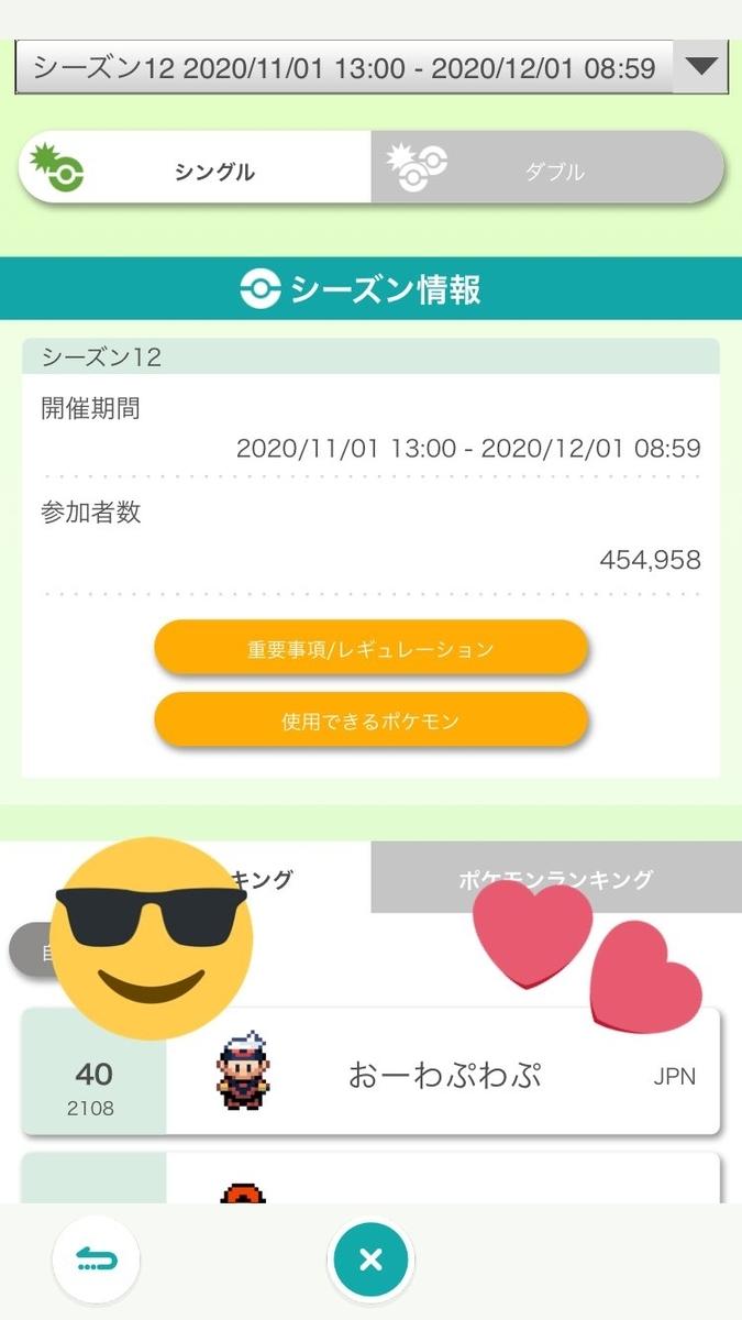 f:id:tonkotsu_sif_poke:20201201203209j:plain