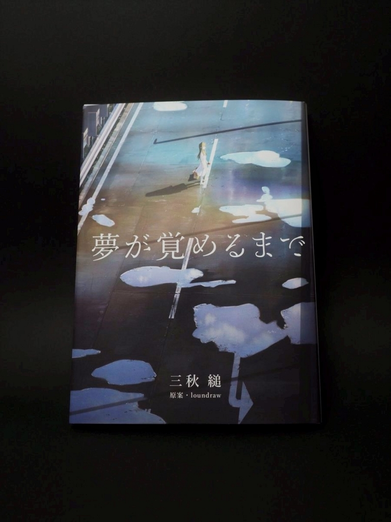 f:id:tonkotutarou:20170918200541j:plain