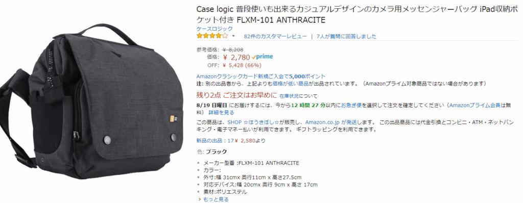 case logic FLXM-101の値段