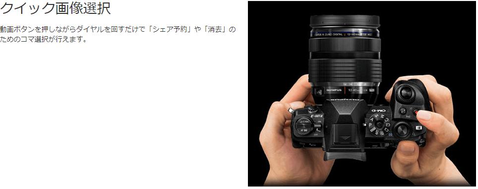 E-M1 MarkII Ver3.0のクイック画像選択