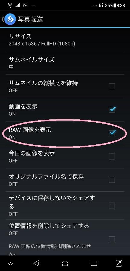 O.I.ShareでRAWをwifi転送