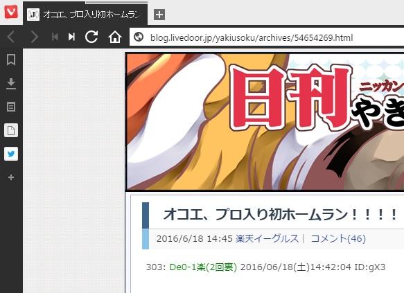 f:id:tonkuma:20160618151152j:plain
