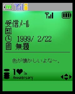 f:id:tonogata:20090225001117j:image