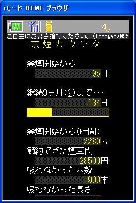 f:id:tonogata:20090313002807j:image