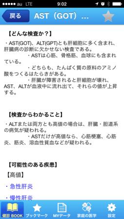 f:id:tonogata:20131113140857p:plain