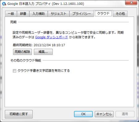 f:id:tonogata:20131206092207p:plain