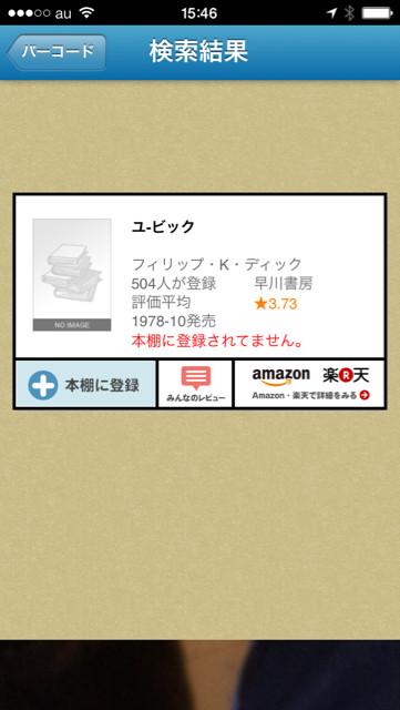 f:id:tonogata:20131207181339j:plain