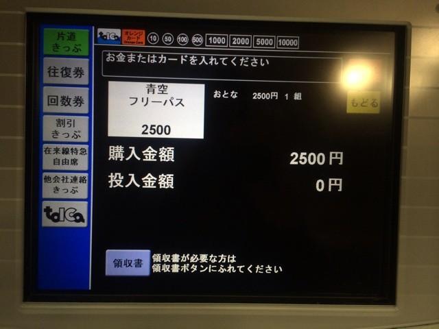f:id:tonogata:20131231203611j:plain