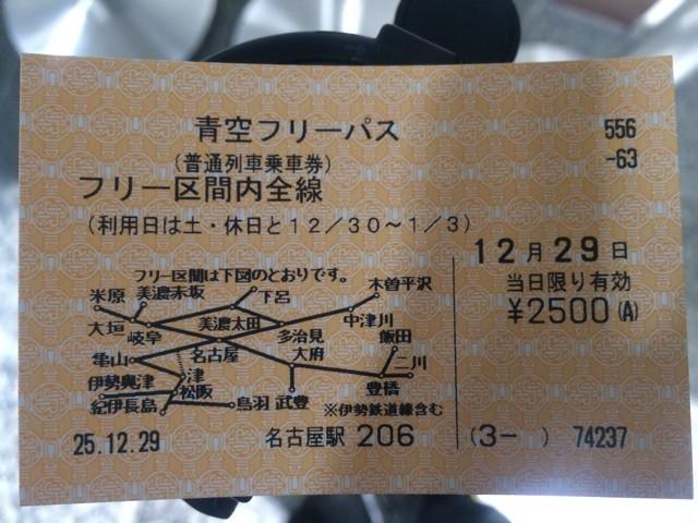 f:id:tonogata:20131231203623j:plain